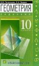 Геометрия 10 кл. Задачник